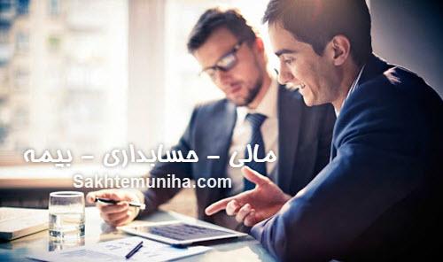 مالی-حسابداری-بیمه