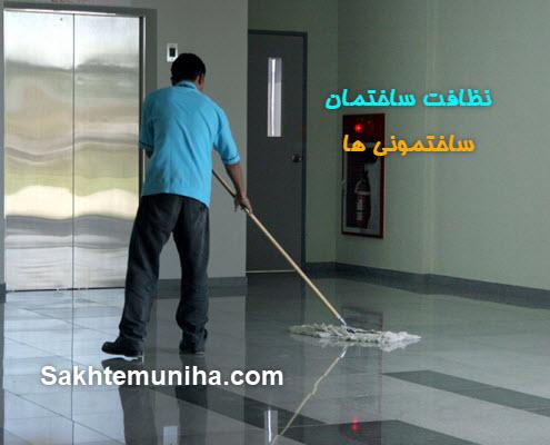 نظافت ساختمان - ساختمونی ها