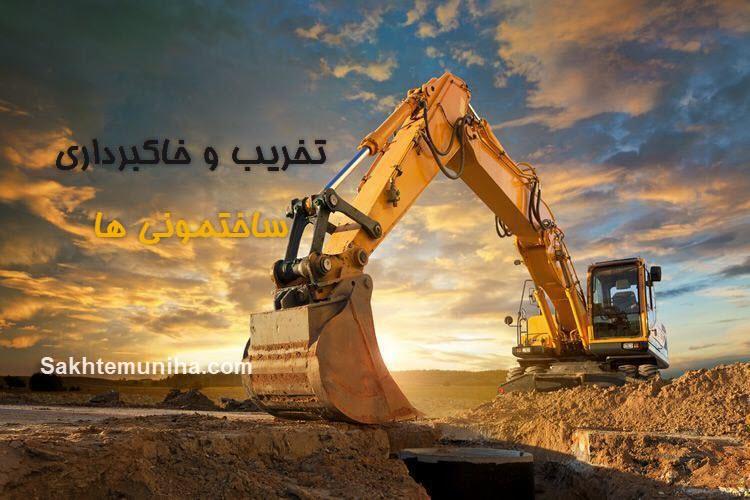 تخریب و خاکبرداری - ساختمونی ها