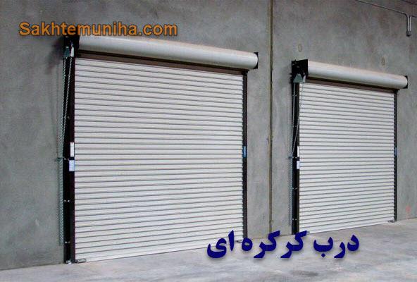 درب کرکره ای | درب ضد سرقت | ساختمونی ها