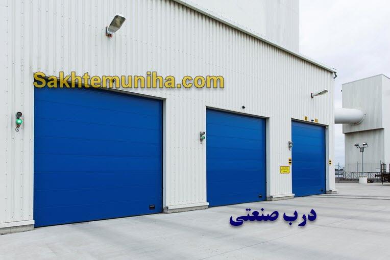 درب صنعتی | ساختمونی ها