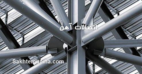اتصالات آهن