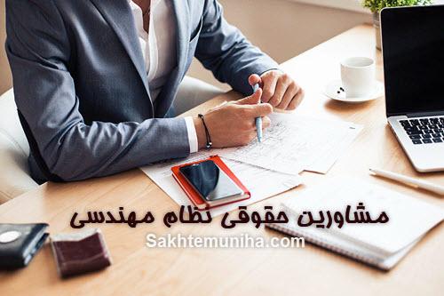 مشاورین حقوقی نظام مهندسی
