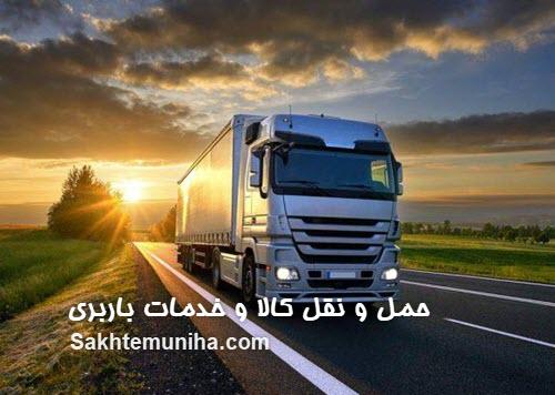 حمل و نقل کالا و خدمات باربری